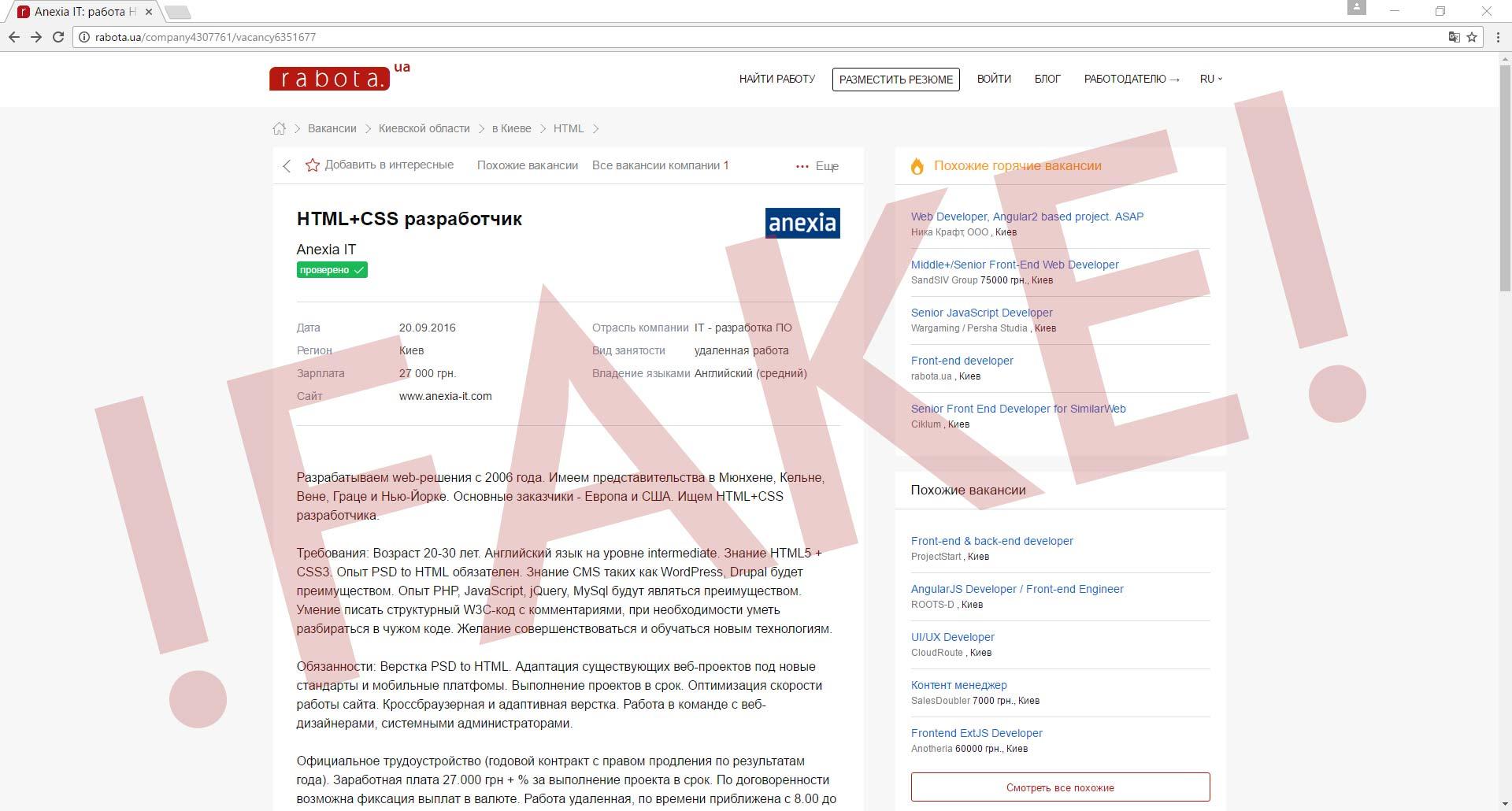 rabota-phishing-fake-screenshot